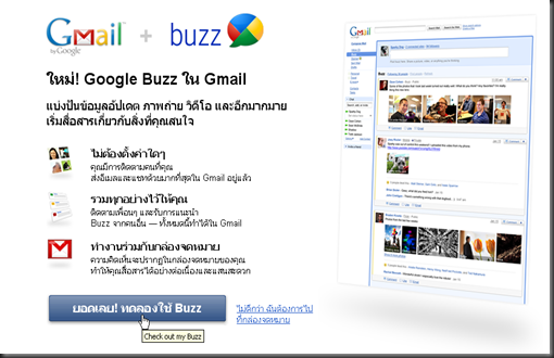Google Buzz in GMail