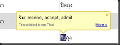 Google Dictionary Thai - Eng