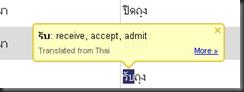 Google Dictionary Thai - Eng