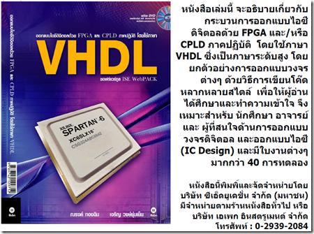 BookVHDL2009