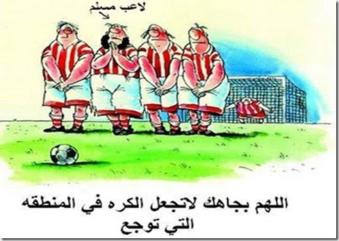 اللاعب المسلم