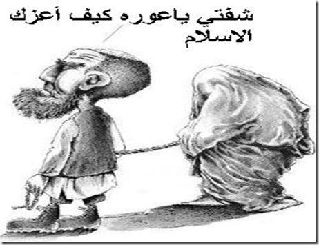 عزة المرأة في الإسلام
