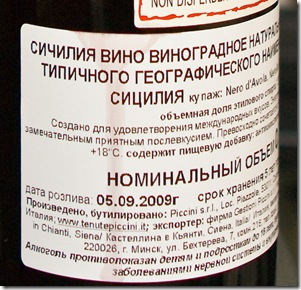 20091220-191116-bottle1-_MG_4861