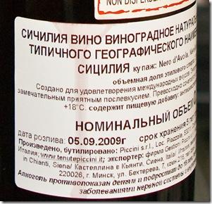 20091220-191116-bottle1-_MG_4861