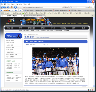 Korean Baseball team after '09 WBC Final (Photo from OSEN and KBO)