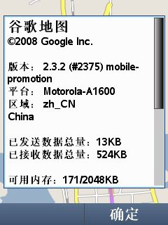 gmaps_mobile_about02.jpg