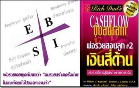 Cashflow2