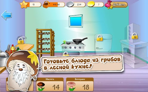Грибники Screenshot