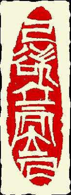 Chinese seal carving: business name