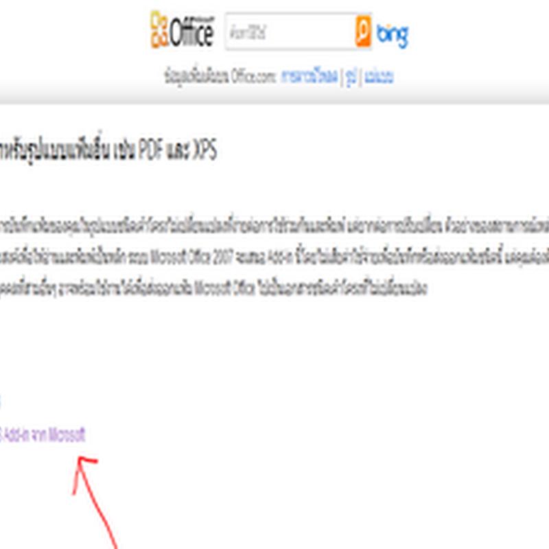 การเปลี่ยนเอกสารจาก Microsoft office 2007 เป็นเอกสาร PDF แบบง่ายๆ