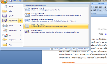 การสร้างไฟล์ pdf