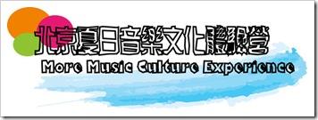 北京夏日音樂文化體驗營LOGO