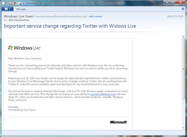 E-Mail ที่ได้รับมาจาก Microsoft