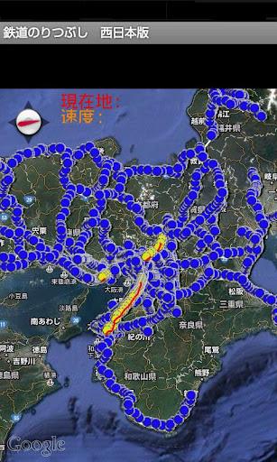鉄道のりつぶし 西日本版