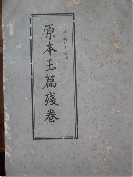 P1120736