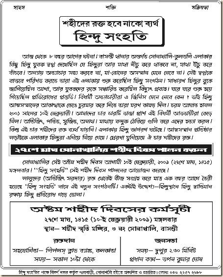 Leaflet Sonakhali.jpg