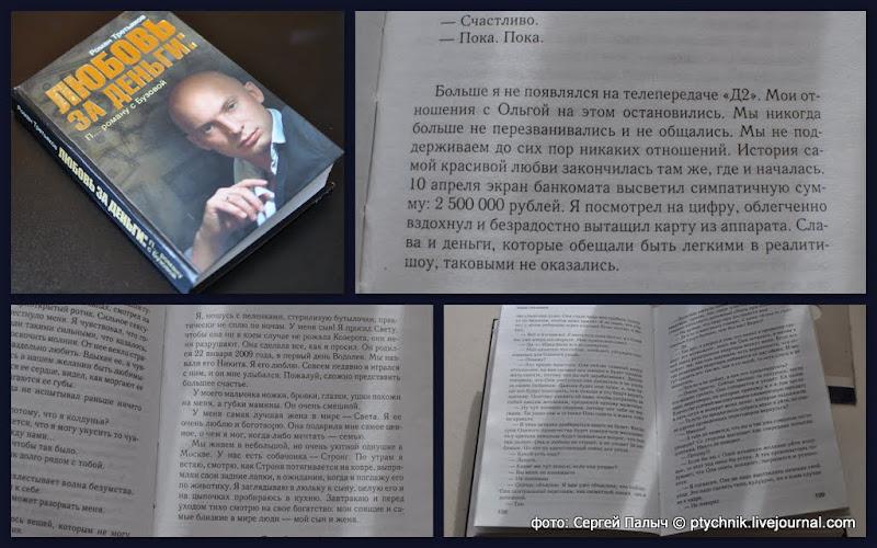 Народное творчество - Биография - Виктор Третьяков