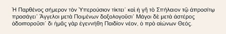 I Parthenos