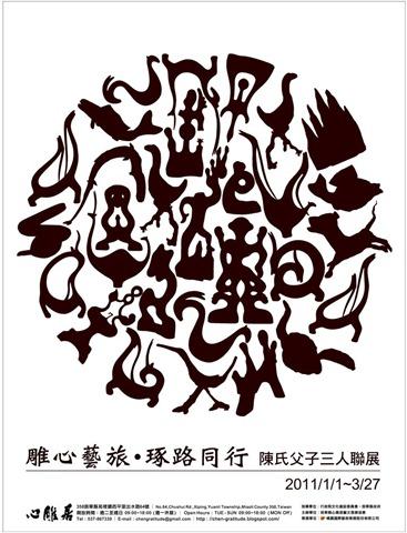 心雕居1月展覽海報02[1]