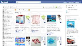 ขายสินค้า บน facebook