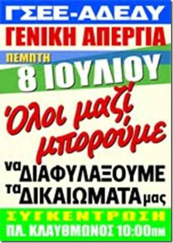 Afissa 8-7 a_v