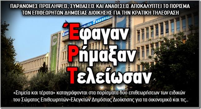 ert-maketo_new2143