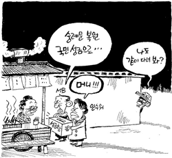 조선만평 2008년 2월 13일자