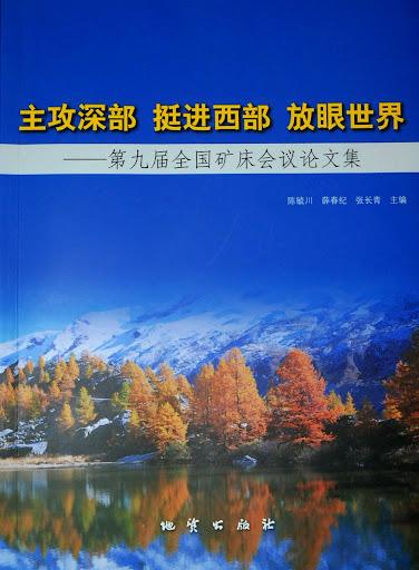 主攻深部、挺进西部、放眼世界-第九届全国矿床会议论文集