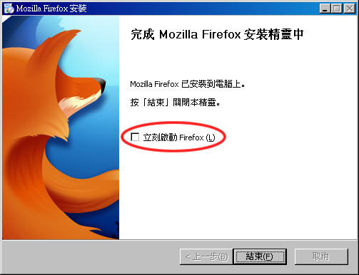 uncheck_boot_firefox_after_installation