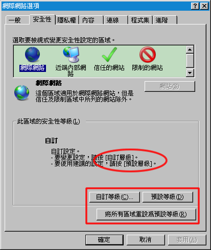 IE8_translation_errors_in_chinese_traditional_taiwan