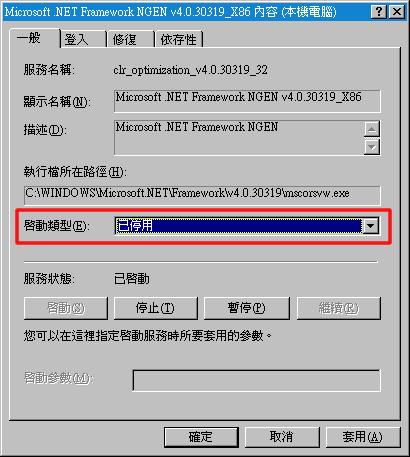 VS2010-Service-Microsoft_.NET_Framework_NGEN_v4.0.30319_X86