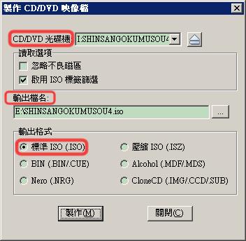 將 PS2 遊戲光碟製成光碟映像檔