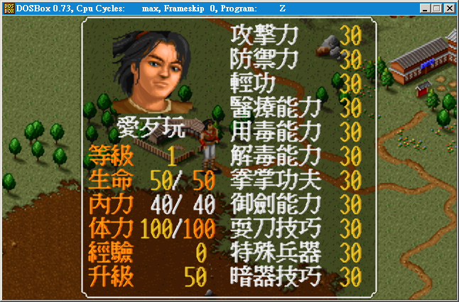 金庸群俠傳_DOSBOX_2xsai