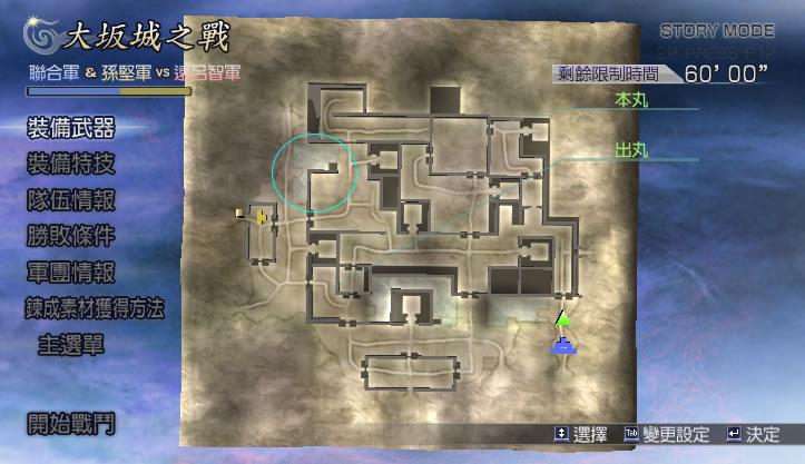 無雙OROCHI蛇魔Z_吳-第4章-大阪城之戰