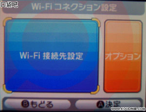 Pokemon_diamond_pearl_Wi-Fi_3