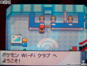 Pokemon_diamond_pearl_Wi-Fi_9