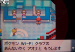 Pokemon_diamond_pearl_Wi-Fi_8