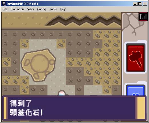 DeSmuME_0.9.6_x64_Pokemon_Platinum_Underground-5