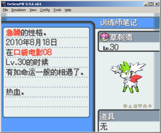 Pokemon_Heart-Gold_Soul-Silver_Shaymin_Sky-Forme-3