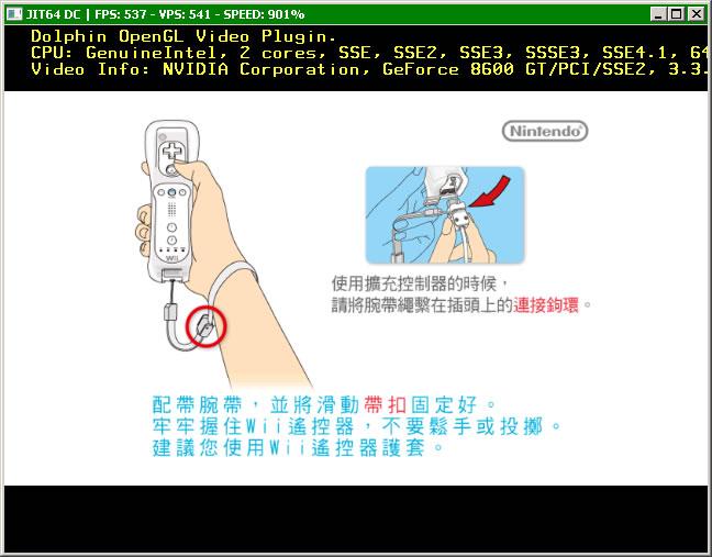 Dolphin-Wii_Benchmark_1