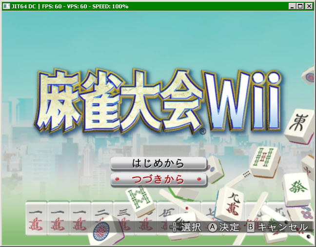 Dolphin-Japanese_Game_missing_characters-2