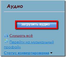 загрузить_аудио
