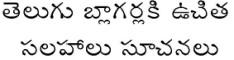 తెలుగు బ్లాగర్లకి ఉచిత సలహాలు సూచనలు