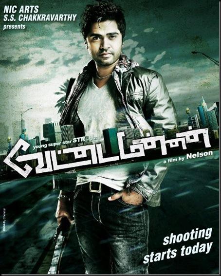Simbu-Vettai-Mannan-Movie-Firstlook-Posters-Vettai-Mannan-Stills