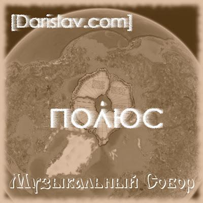 Музыкальный собор - Полюс