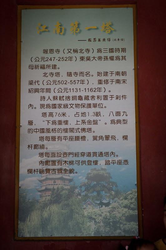 蘇州報恩寺、平江路
