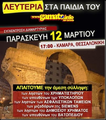 gamato-afisa-diamartyria-thessaloniki
