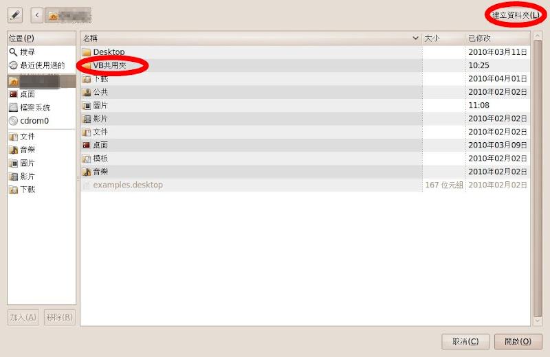 04主機器設定共用資料夾位置.jpg