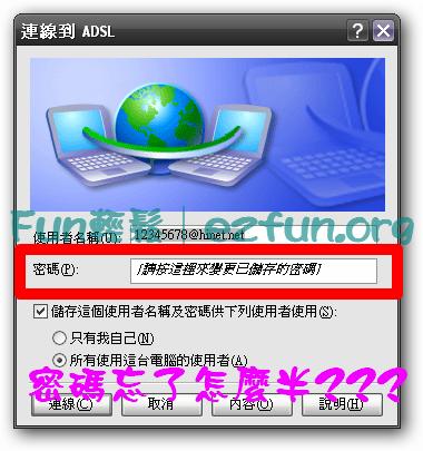 Dialupass 教你找出 ADSL 帳號密碼 !!