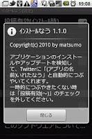 Screenshot of Install Now